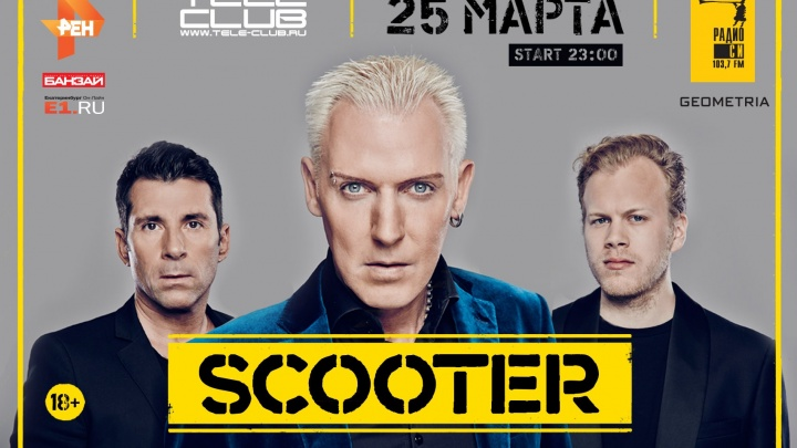 Звёзды 90-х в Екатеринбурге: группа Scooter выступит на сцене Телеклуба 25 марта