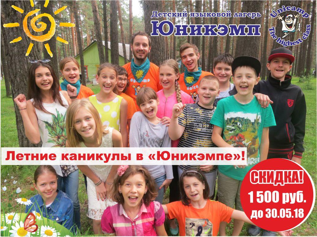 Умный отдых: новосибирские школьники проведут лето в загородном лагере с погружением в английский