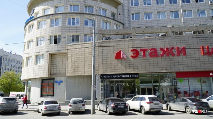 Жилой дом в центре Тюмени превращают в бизнес-центр: владельцы квартир решили судиться с «Этажами»