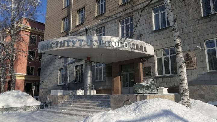 Трёх сотрудников Института горного дела подозревают в мошенничестве на 400 тысяч — схема обмана