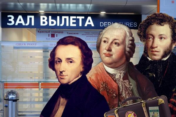 Шопен, Ломоносов, Пушкин — к кому полетите?