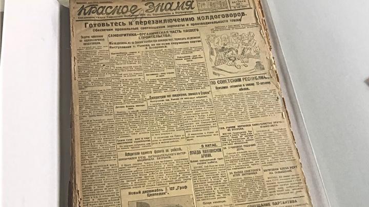 Шляпки, аукционы, зубная паста и скачки: о чём давали объявления в тюменских газетах 90 лет назад