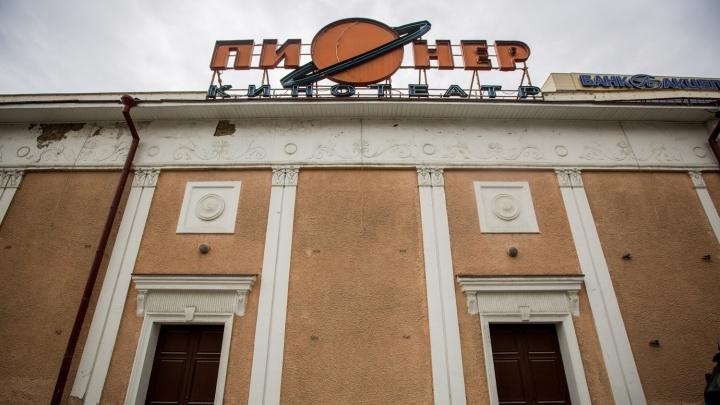 Ремонт затянулся: кинотеатр «Пионер» не может стать театром Афанасьева из-за парковок