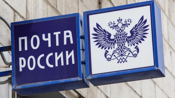 Под Волгоградом служащая «Почты России» перевела себе на счёт 1,5 миллиона рублей