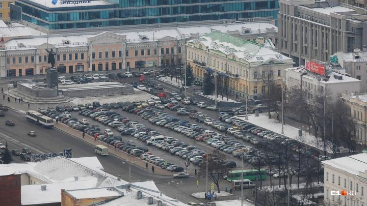 Парковку на площади 1905 года закроют на выходные