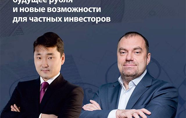 Александр Кареевский в Уфе расскажет о будущем рубля