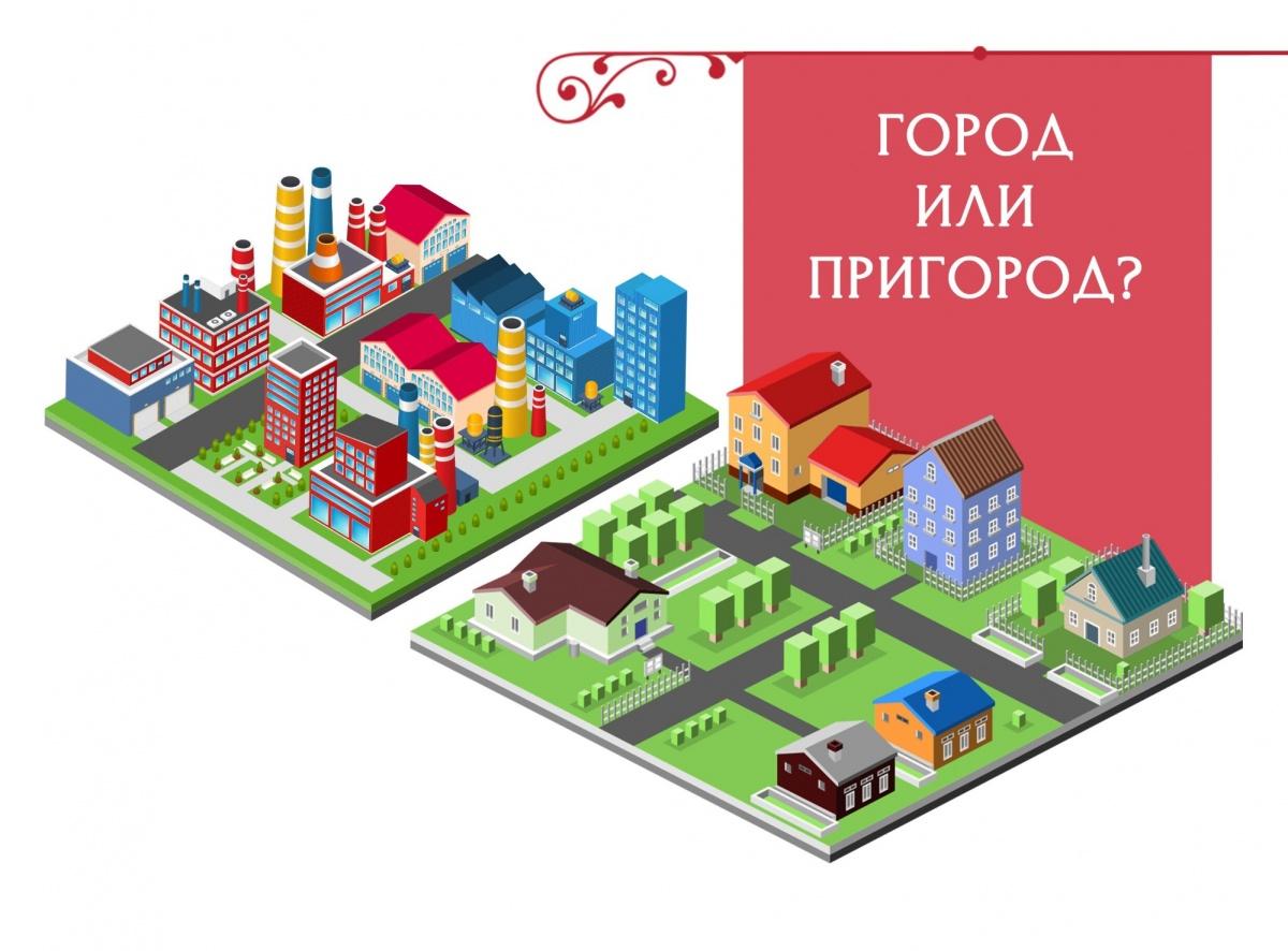 Город или пригород? Считаем, где выгоднее
