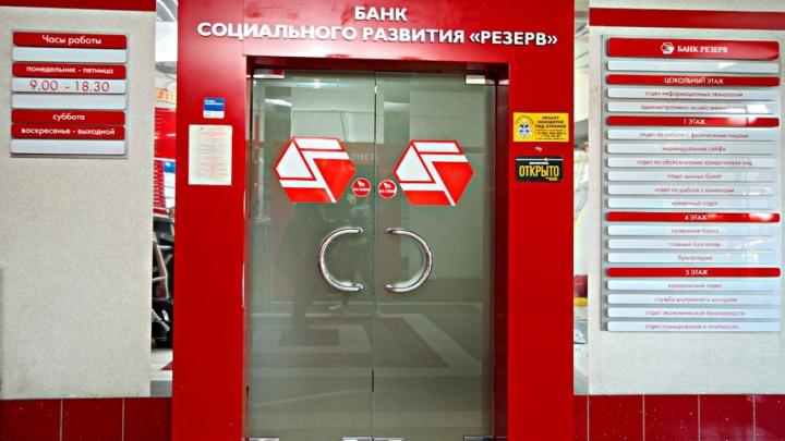 Собственников челябинского банка-банкрота заподозрили в выводе активов
