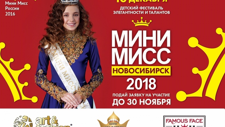 Юных красавиц Новосибирска отправят на конкурс «Мини-мисс Россия» в Москву