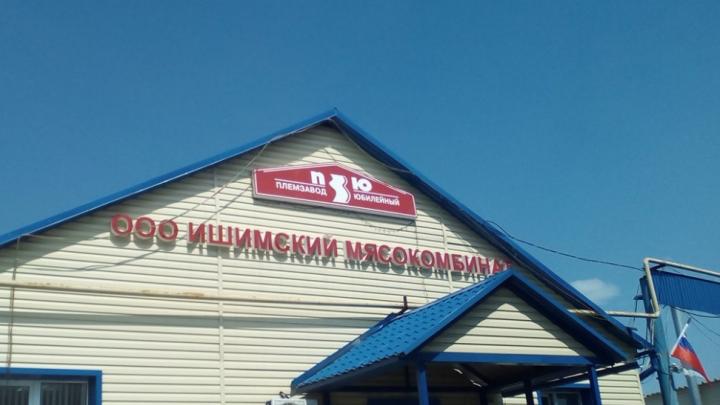 Сотрудника Ишимского мясокомбината убило током