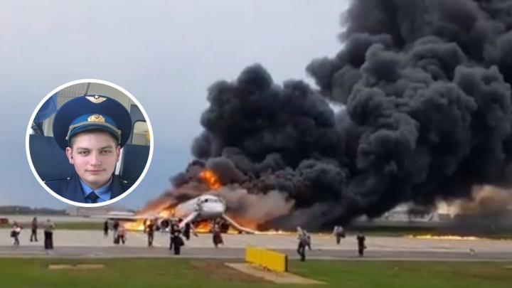 Спасал других, забыв про себя: ярославские друзья рассказали о погибшем в самолёте бортпроводнике