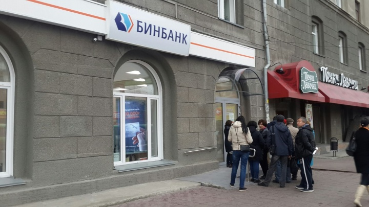 Толпа новосибирцев собралась утром возле офиса БИНБАНКа