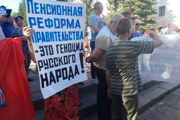 Большинство участников митинга считают, что законопроект о пенсионной реформе нужно снять с рассмотрения