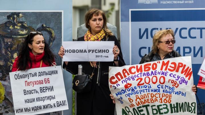 Обманутые дольщики устроили пикет напротив областного правительства