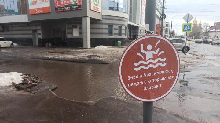 Рядом с лужей в Архангельске установили «знак, рядом с которым все плавают»