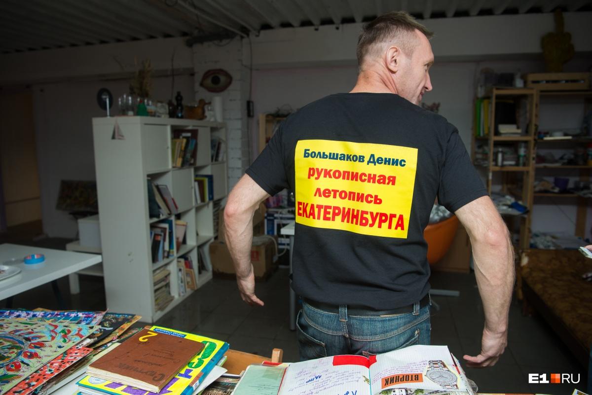 Большаков сделал себе именную футболку, надевает по случаю