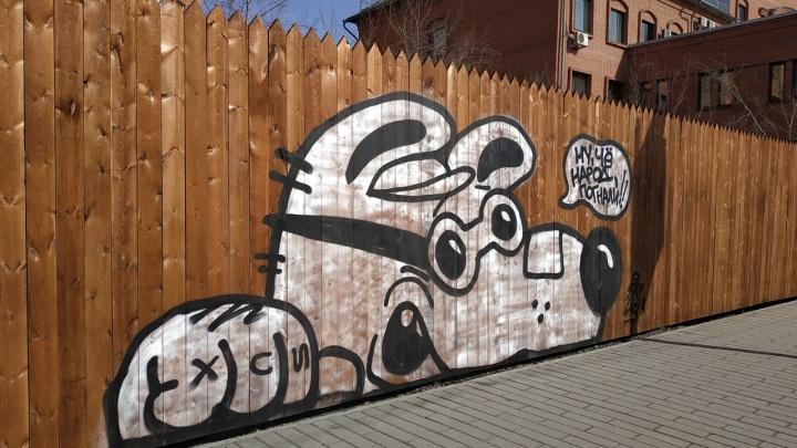 Граффити из серии «Ленивый пес» нарисовали на новом заборе по Ленина