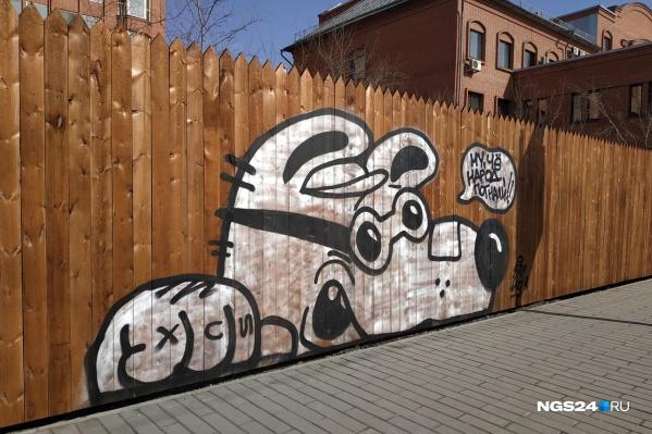 Судя по инстаграму художника, граффити было нарисовано на минувших выходных