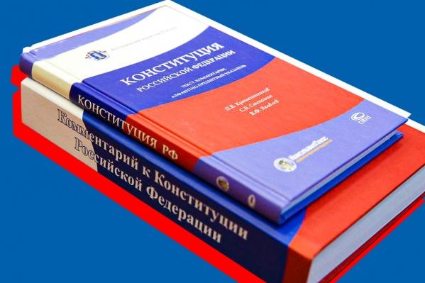Для кого-то Конституция — настольная книга, а как у вас дела со знанием законов?