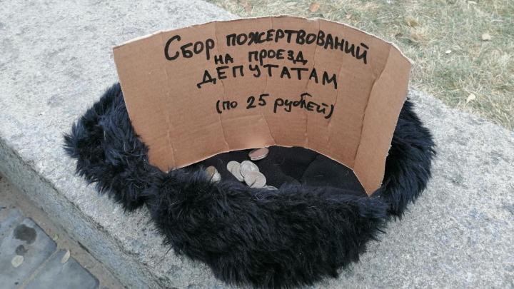 «До работы и обратно»: волгоградец собрал депутатам облдумы деньги на проезд в гортранспорте