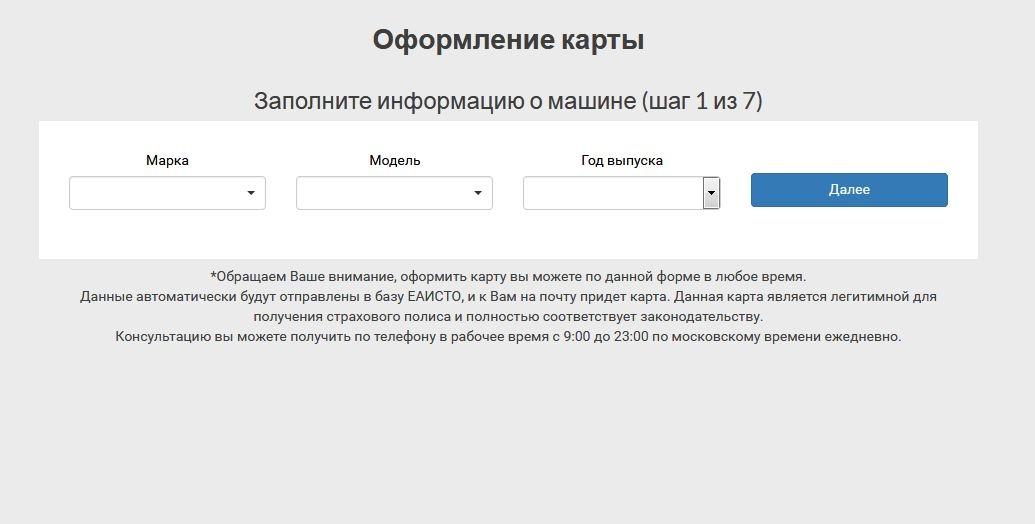 Так в Сети обещают оформление диагностической карты в режиме онлайн. Сайт уверяет, что карта «полностью соответствует законодательству»