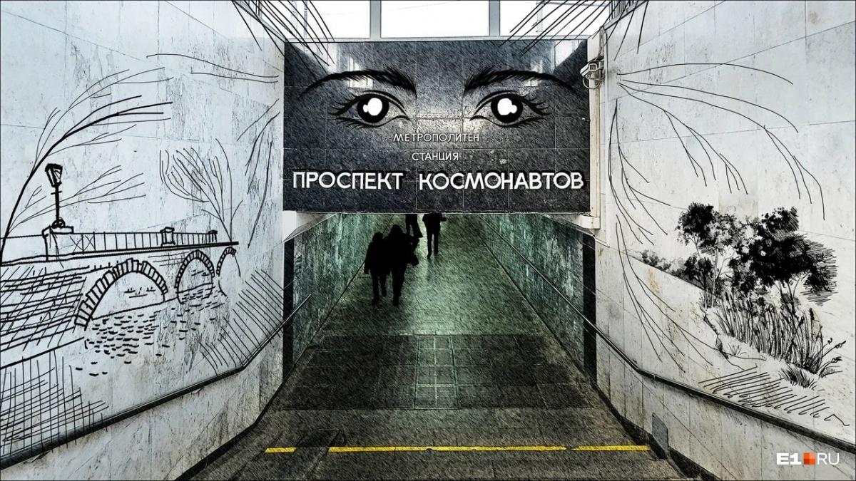 Улицы Екатеринбурга стали похожи на разрисованный учебник по литературе