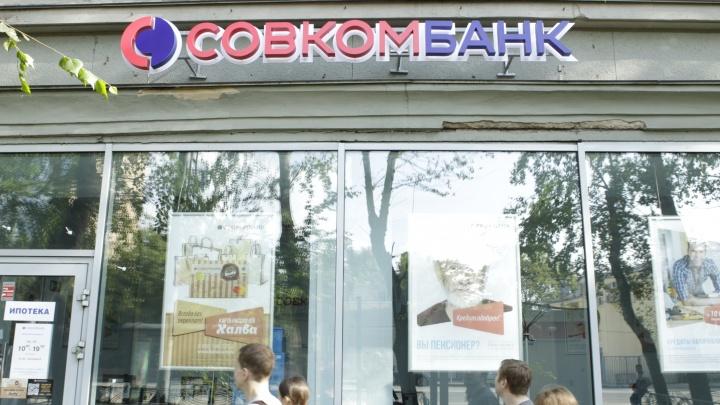 Совкомбанк начал выдавать ипотеку без первоначального взноса