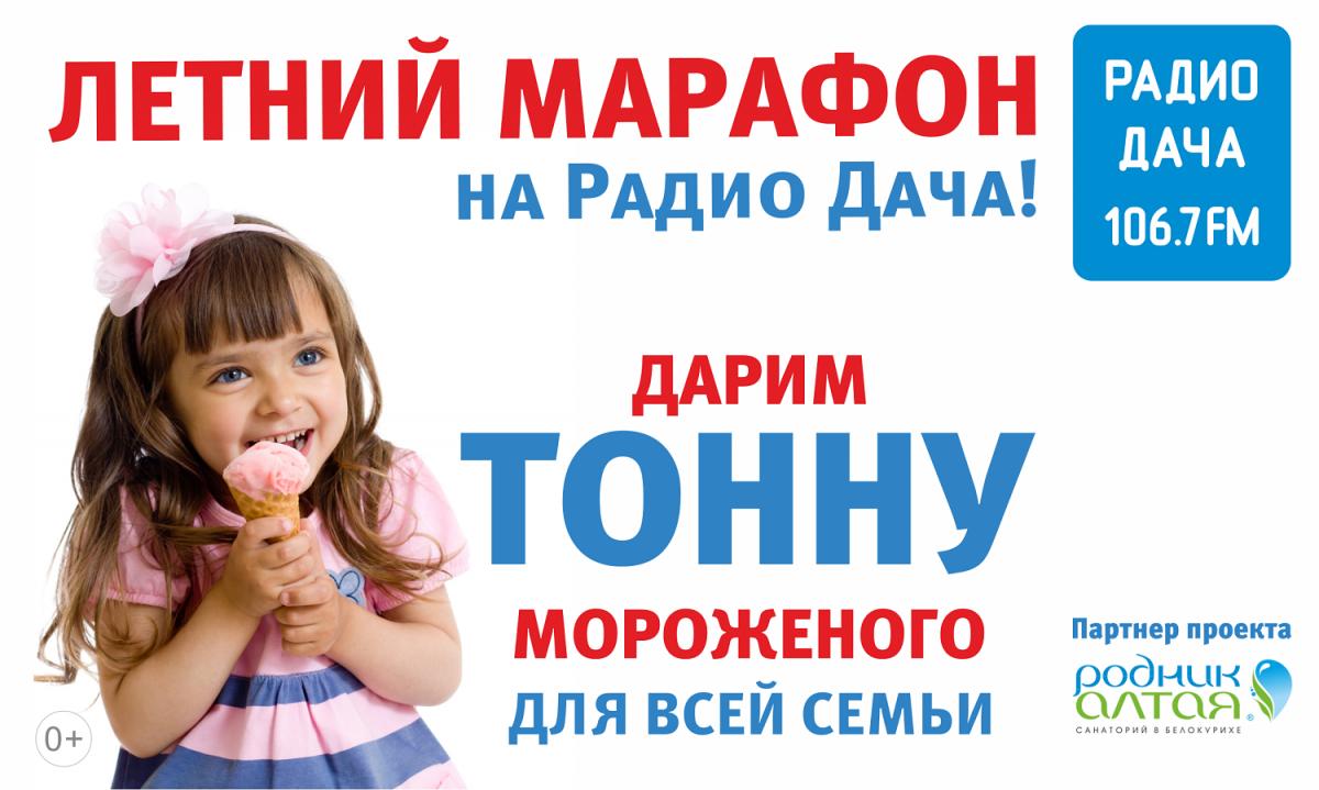 «Радио Дача» дарит тонну мороженого