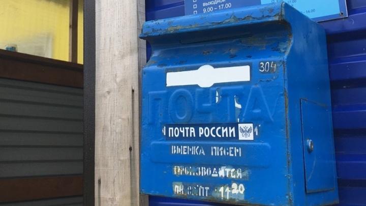 В Прикамье начальника отделения «Почты России» обвинили в хищении 200 тысяч рублей