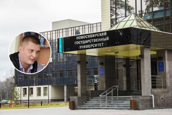 Андрей Осипов работал в НГУ проректором по материально-техническому развитию