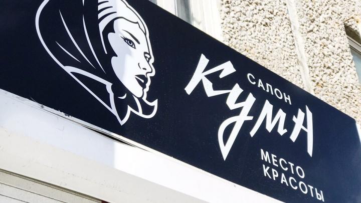 Студий красоты Rapunzel больше не будет, а их владелица открыла дешевый салон в Екатеринбурге