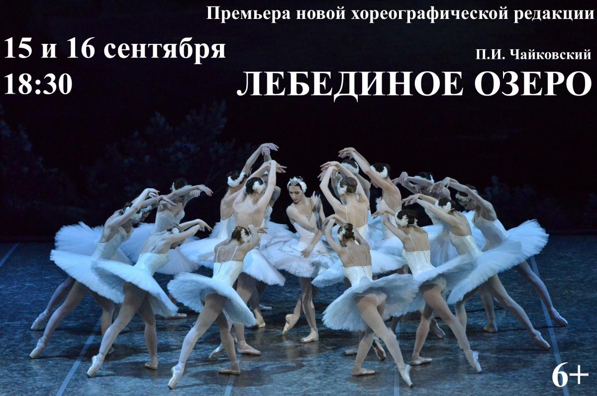 Постановку покажут на сцене Самарского академического театра оперы и балета