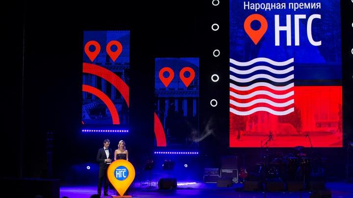 Мы снова наградим лучших: онлайн-трансляция презентации второй «Народной премии НГС»
