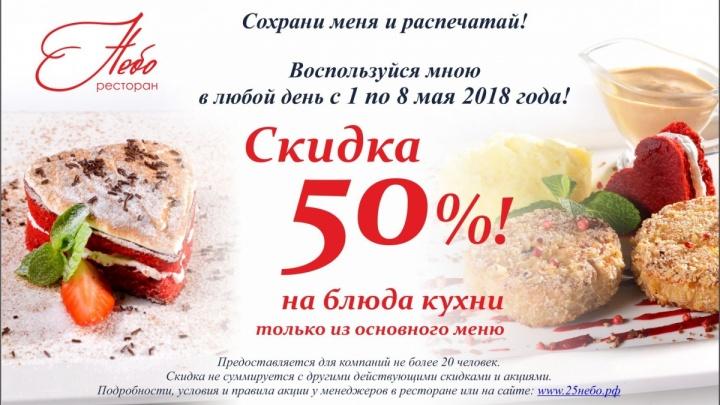 На майские праздники в ресторане «Небо» гости будут оплачивать только половину стоимости блюда