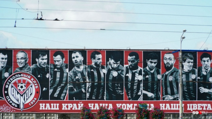 Пермский «Амкар» стал чемпионом Футбольной небесной лиги