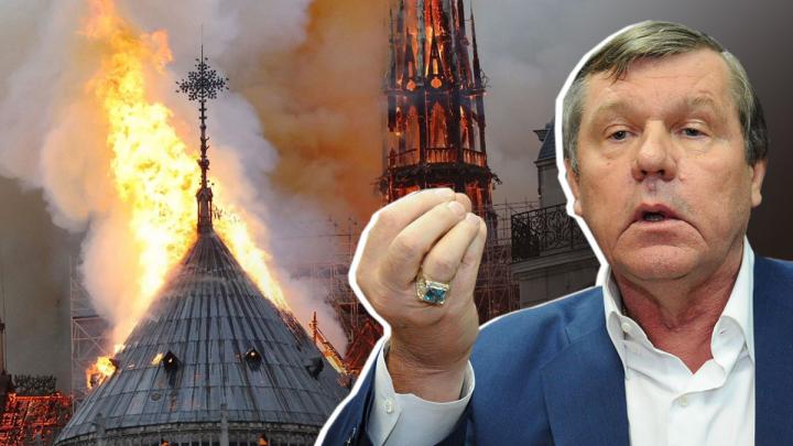 Виноваты однополые браки и толерантность: Александр Новиков назвал причину пожара в Нотр-Дам де Пари