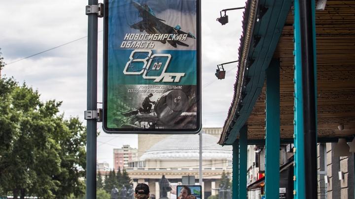 «Унылое чиновничье творчество»: в Новосибирске обновили плакаты к 80-летию области — лучше не стало