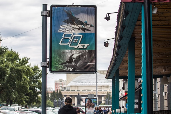 Плакат к 80-летию области на ул. Ленина