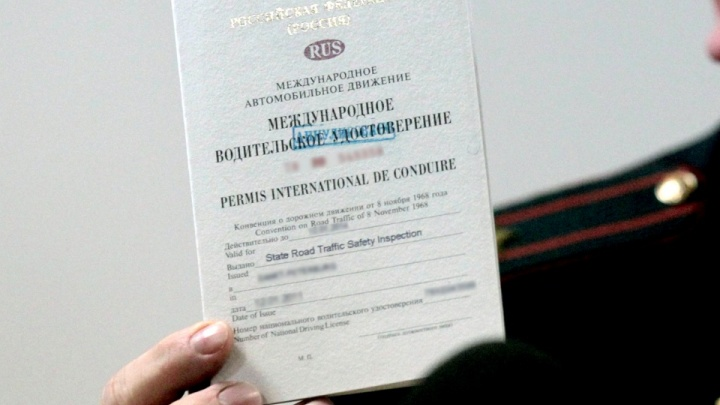 Как получить международные водительские права в Перми: адреса, размер госпошлины