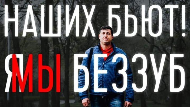 «Они создают атмосферу страха»: екатеринбургские журналисты потребовали найти напавших на Беззуба