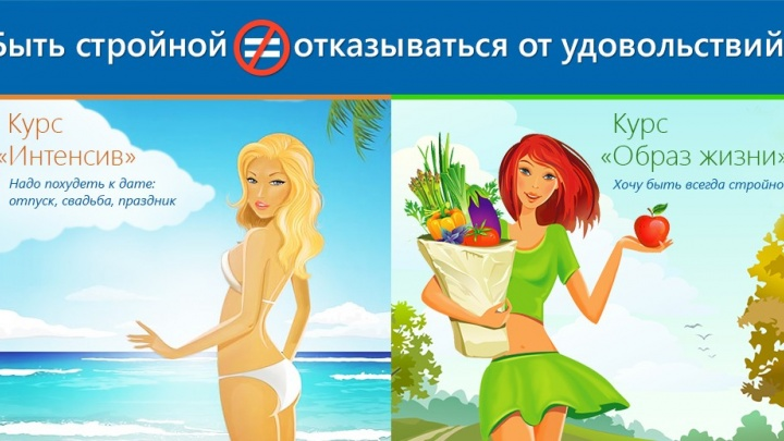 """""""Ура! Худею"""": интенсивный курс похудения стартовал в Екатеринбурге"""