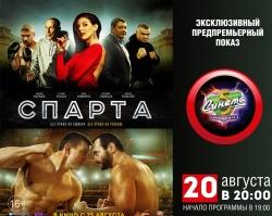 20 августа в киноцентре «Синема 5» состоится эксклюзивный предпремьерный показ спортивной драмы «Спарта»