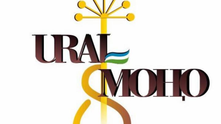 В Уфе пройдет международный конкурс-фестиваль «Урал моно»