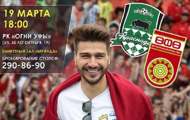 Звезда футбола прилетит в Уфу ради башкирских болельщиков