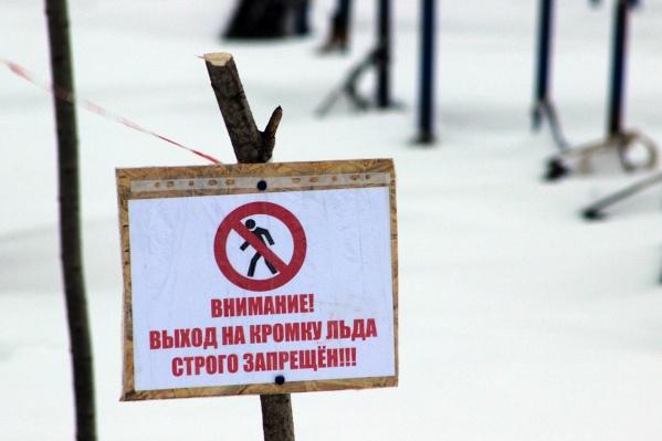 Безопасная толщина льда составляет минимум 10 сантиметров