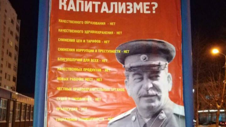 В Нефтекамске объяснили появление плаката с изображением Сталина
