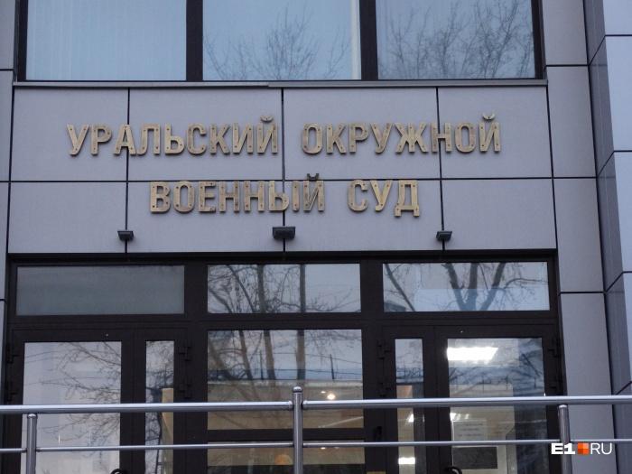 Заседание проходило в Уральском окружном военном суде