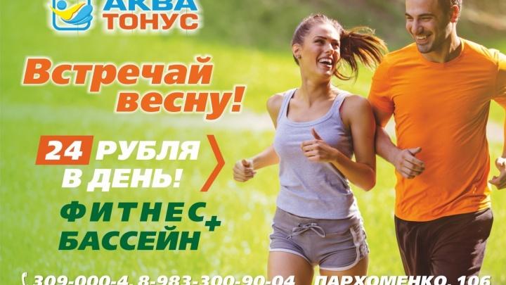 Новосибирцам предложили позаботиться о здоровье всего за 24 рубля в день