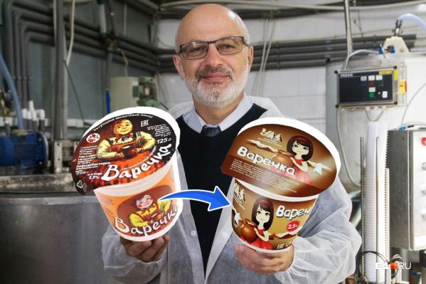 Олег Бергер уверен, что новая технология и внешний вид позволят поднять продажи «Варечки»
