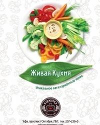 Кафе «Буржуйка» предлагает вегетарианское меню